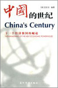 China's Century (Simplified Chinese)